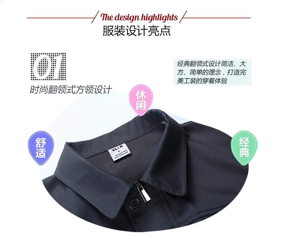 春秋纯棉深蓝色长袖工作服FY808